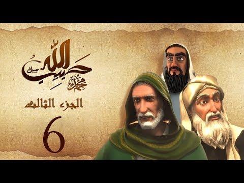 """الحلقة 6 من مسلسل """"حبيب الله"""" (ج 3)"""