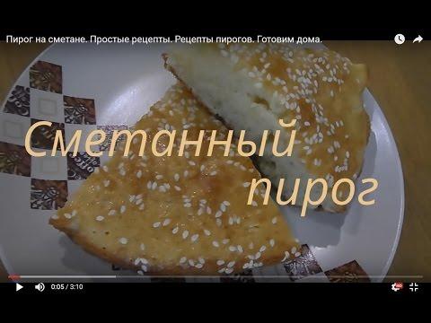 Рецепты пирога со сметаной в мультиварке