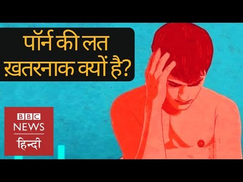 How smartphones and data have made people addicted to porn? (BBC Hindi)