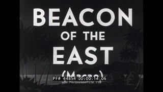 Macau Macao  City pictures : MACAO / MACAU HISTORIC 1930s TRAVELOGUE MOVIE 44854
