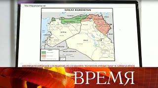 СМИ: курды иамериканцы договорились осоздании Великого Курдистана между Сирией иИраком.