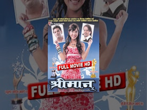HIT MOVIE || Shreeman || श्रीमान ||NEPALI MOVIE || Full Movie HD