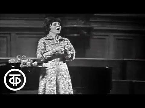Поет Зара Долуханова. Концерт в Большом зале Московской консерватории. 1971 год