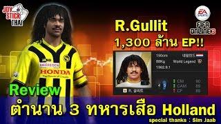 FIFA Online 3 - Review นักเตะ R.Gullit World Legend โคตรกองกลางในตำนาน  ค่าตัว 1,400 ล้าน !!, fifa online 3, fo3, video fifa online 3