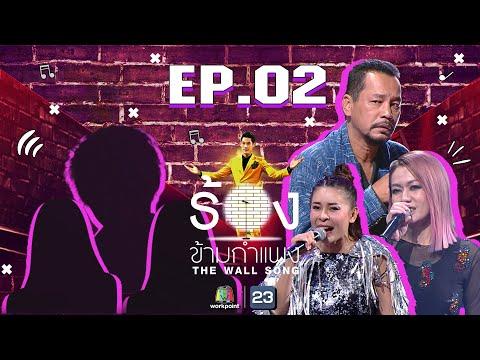 The Wall Song ร้องข้ามกำแพง | EP.02 | นิว นภัสสร,เป๊กกี้ ศรีธัญญา,เท่ง เถิดเทิง | 17 ก.ย. 63 FULL EP