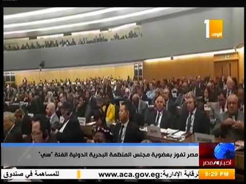القناه الأولى..نشرة أخبار التاسعة مساءاً.. وزارة النقل - مصر  تفوز بعضوية المُنظّمة البحرية الدولية