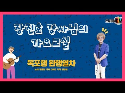 [온라인특강]#9 가요교실 장진호 강사님과 함께 부르는 '목포행 완행열차'