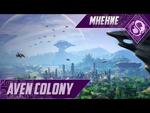 Мнение - Aven Colony
