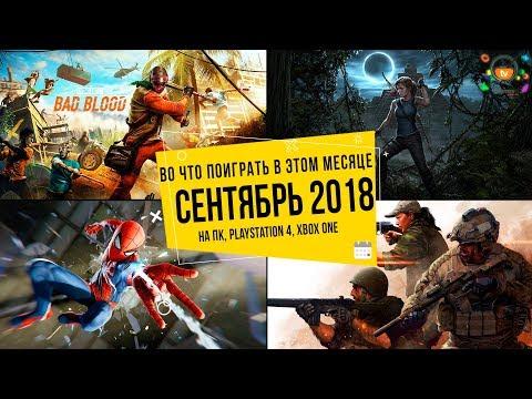 Во что поиграть в этом месяце — Сентябрь 2018 | НОВЫЕ ИГРЫ ПК, PS4, Xbox One (видео)