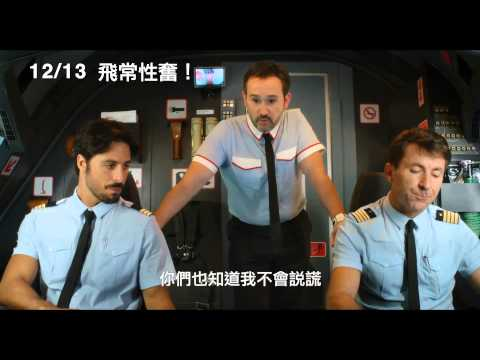 【飛常性奮!】第二波中文版預告
