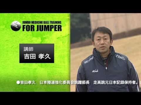 跳躍選手編!ジャンボメディシンボールトレーニング