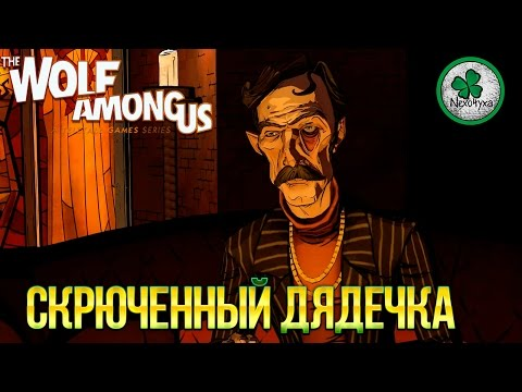 The Wolf Among Us | Волк одиночка #9