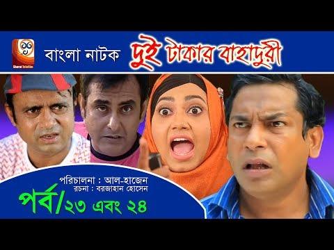 Dui Takar Bahaduri | Part 23 & 24 | Bangla Natok | Aa Kha Mo Hasan,Mosharaf Karim