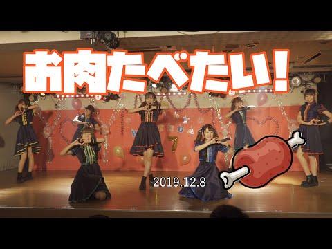 , title : '【ライブ動画】7人フォーメーション!お肉たべたい2019年12月7日'