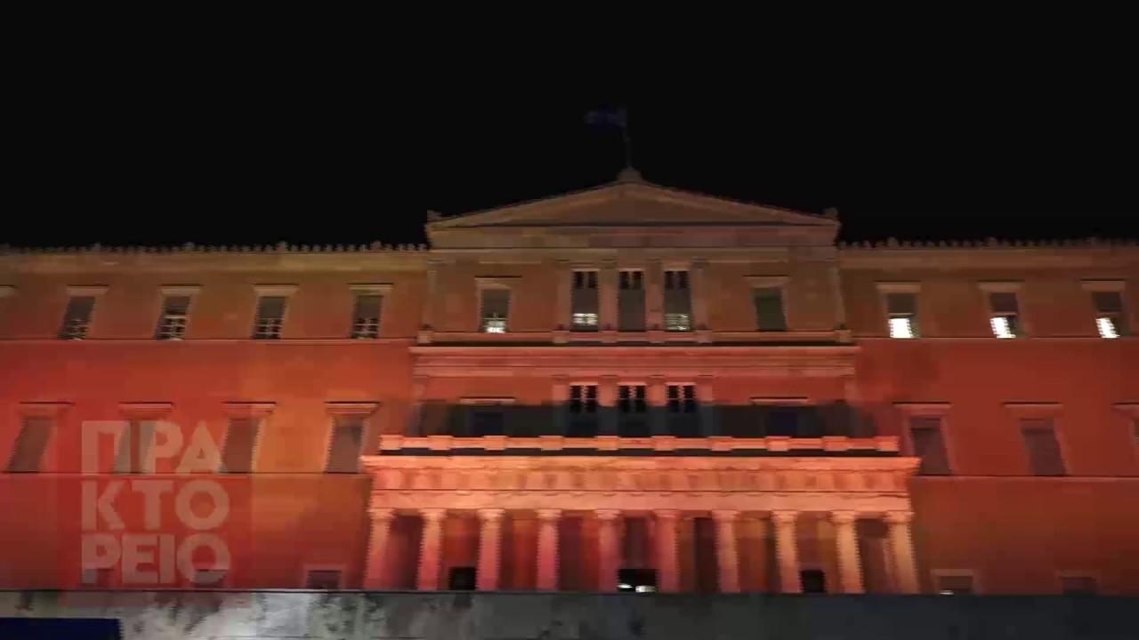 Με πορτοκαλί χρώμα φωταγωγήθηκε η Βουλή για την εξάλειψη της βίας κατά των γυναικών
