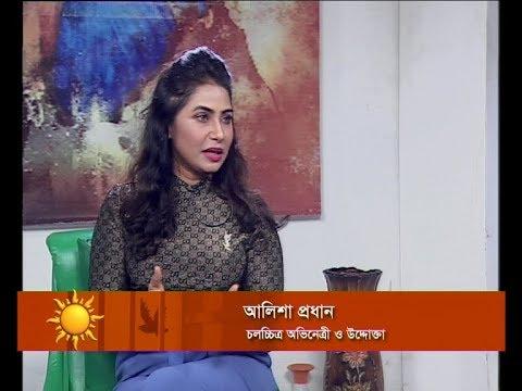 Ekusher Shokal || 01 October 2019 || আলিশা প্রধান, চলচ্চিত্র অভিনেত্রী || ETV Entertainment