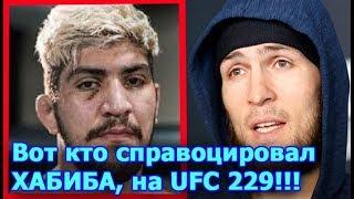 Video Диллон Дэнис главный зачинщик СКАНДАЛА на UFC 229 !!! MP3, 3GP, MP4, WEBM, AVI, FLV Desember 2018