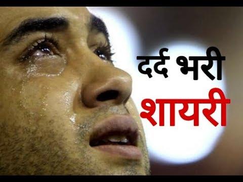 Sad quotes - दर्द भरी शायरी  ~ Heart Touching Hindi Shayri.