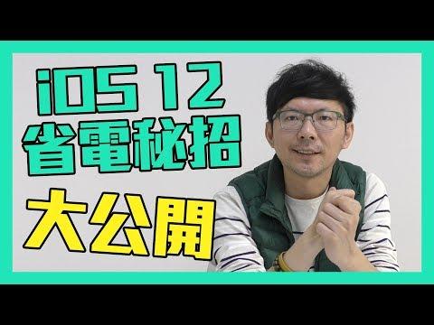 Apple IOS12省電秘招!讓你新舊iPhone都不用依賴行動電源