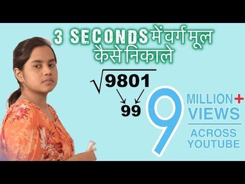 Square root only in 3 seconds (Hindi) II वर्ग मूल निकले सिर्फ 3 सेकंड में II