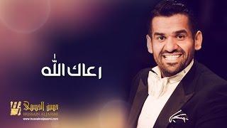 حسين الجسمي - رعاك الله | 2012