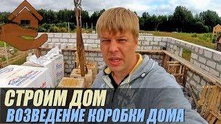 Строительство дома//Монтаж коробки