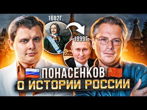 Драматургия истории: Е. Понасенков у А. Лушникова серия I - DomaVideo.Ru