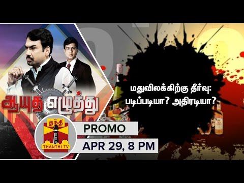 Ayutha-Ezhuthu--Debate-on-Solution-for-Liquor-Prohibition-29-04-2016-Promo-Thanthi-TV