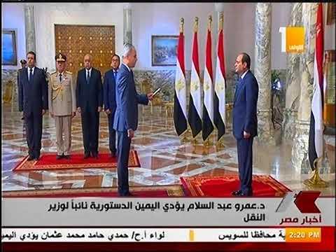 الدكتور عمرو شعت يؤدي اليمين الدستورية نائباً لوزير النقل