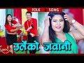 Urle ko Jawani - Rojina Thapa, Suraj Dutraj & Welson Magar