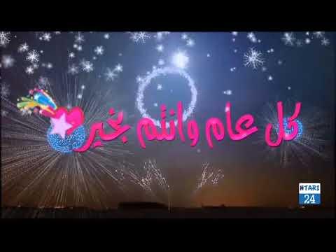 آش طاري 24 تهنئ قرائها الأعزاء بالسنة الجديدة 2018