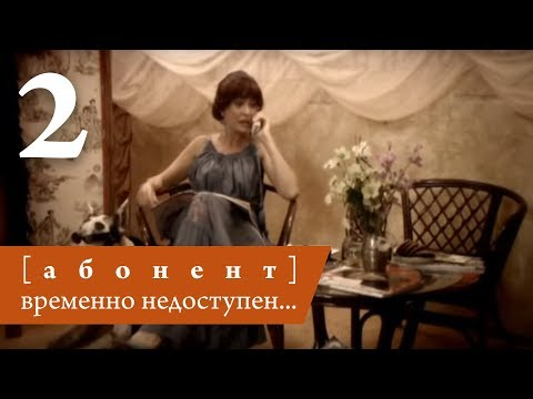 Video Абонент временно недоступен. Серия 2 ≡ Subscriber is currently unavailable. Episode 2 (Eng Sub) download in MP3, 3GP, MP4, WEBM, AVI, FLV January 2017