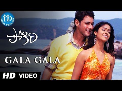 Video Gala Gala Parutunna Video Song | Pokiri Movie Songs || Mahesh Babu, Ileana || Mani Sharma download in MP3, 3GP, MP4, WEBM, AVI, FLV January 2017