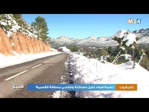 تاغبالوت بحلة بيضاء: نسمة هواء عليل لساكنة وفلاحي منطقة القصيبة