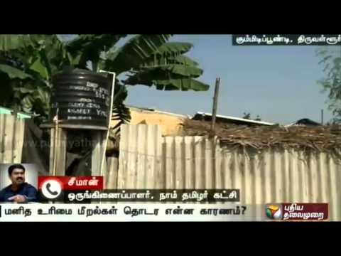 Discussion-on-Plight-of-a-Srilankan-Tamil-refugee