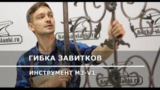 В работе: инструмент для гибки завитков M3-V1 Blacksmith