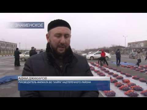 Открытие филиала Благотворительного фонда Хайра в Надтеречном районе Чечни