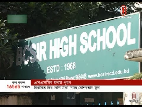 Schools charging high for filling in form for SSC exams (14-11-2019) Courtesy: Independent TV
