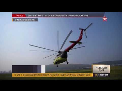 Пилот разбившегося Ми-8 пытался уйти от столкновения (видео)