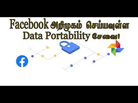 Facebook அறிமுகம் செய்யவுள்ள Data Portability சேவை!