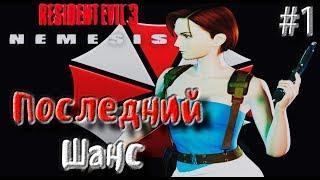 Residen Evil 3 Nemesis Прохождение на сложном #1 Последний шанс