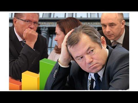 Улюкаев vs Глазьев. Бредовые, жестокие и разрушительные предложения министра-поэта.