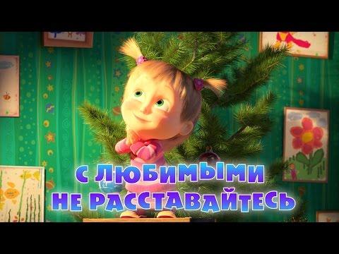 Маша и Медведь - С  любимыми не расставайтесь (Трейлер) Новая серия! Скоро! (видео)