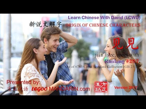 Origin of Chinese Characters - 0267 见 見 jiàn see, meet with