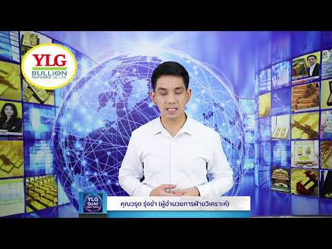 YLG Gold Night Report ประจำวันที่ 4-12-2562
