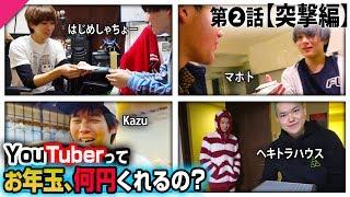 【突撃編】大物YouTuberに、お年玉もらえるまで帰れま10!!