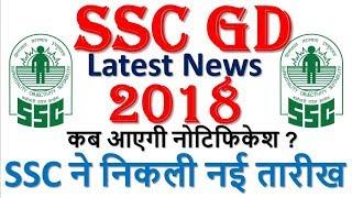 ssc gd 2018 Latest News by ssc | ssc gd upcomming few month | ssc gd Exam june-july 2018 CBE