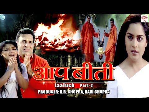 "Aap Beeti- B.R Chopra's Superhit Hindi Tv Serial || Laaluch - Part-2 "" | Aatma Ki Khaniyan |"