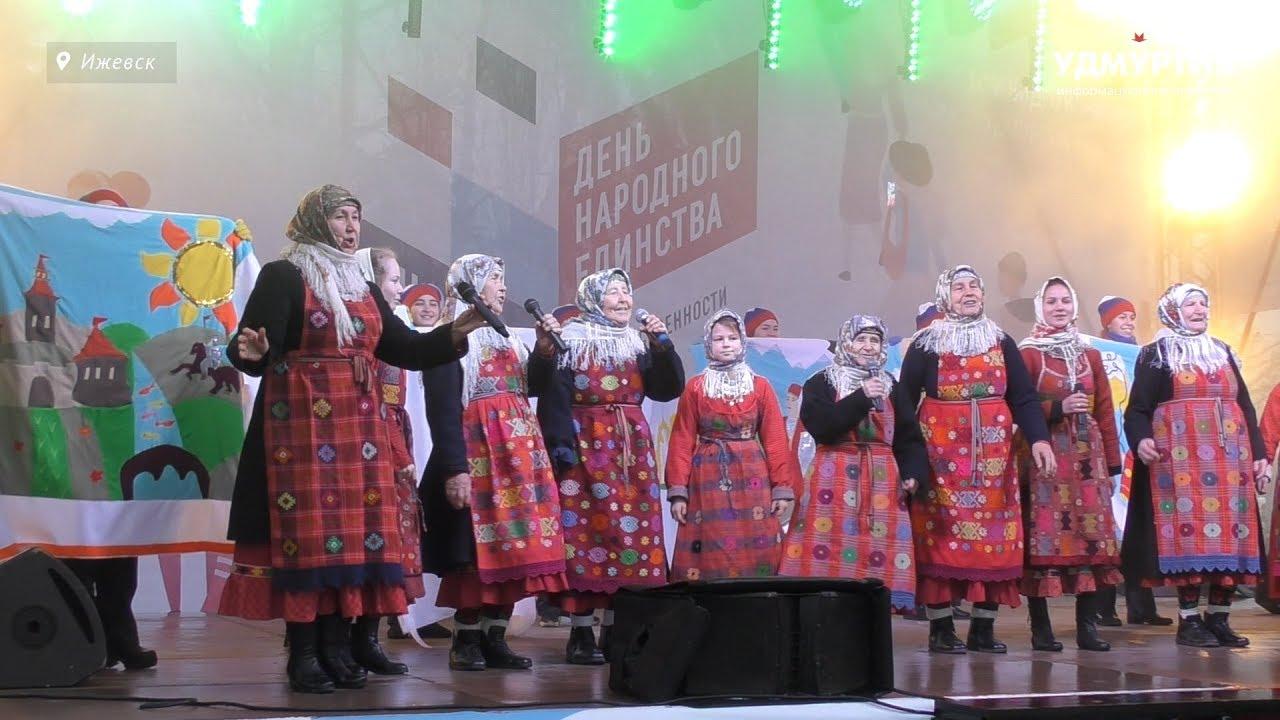 День народного единства отметили в Ижевске