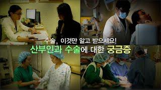 수술 이것만 알고 받으세요 산부인과 수술에 대한 궁금증 미리보기